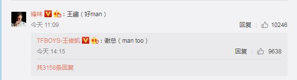 """王俊凯分享健身照 谢霆锋调皮评论""""王总好man"""""""