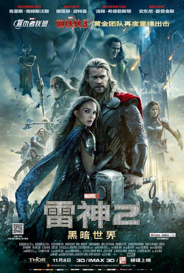 《雷神2》海报