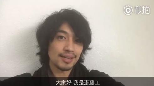 日本男星斋藤工开通微博 宣传导演处女作大秀中文
