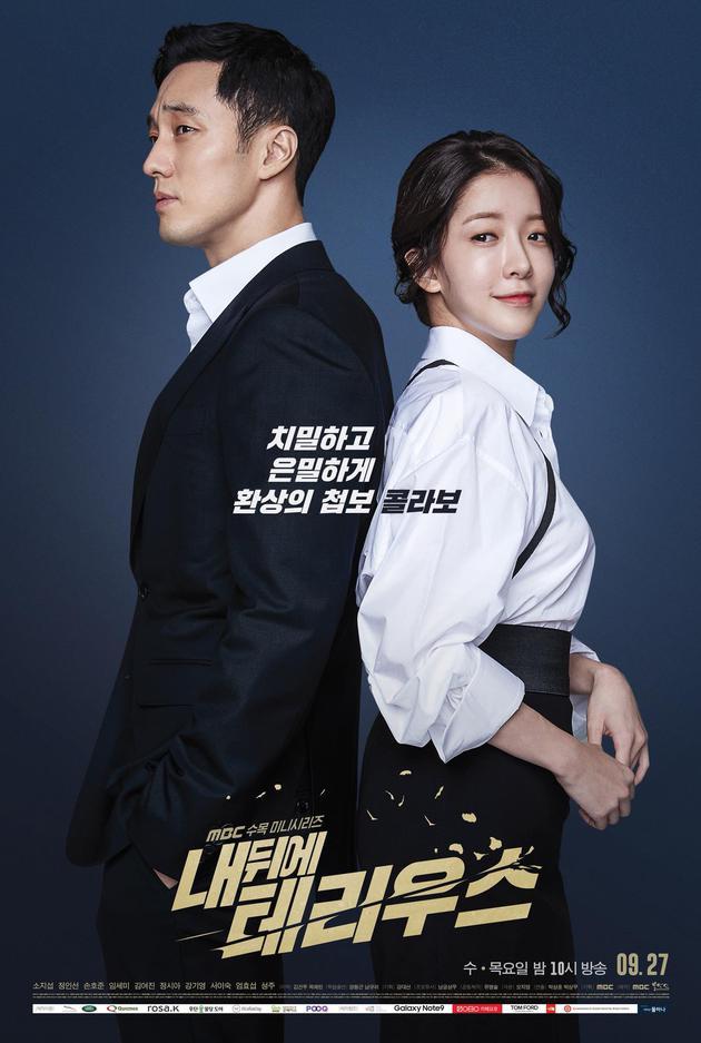 韩剧收视:苏志燮《我背后的陶斯》受欢迎 多部新剧齐亮相