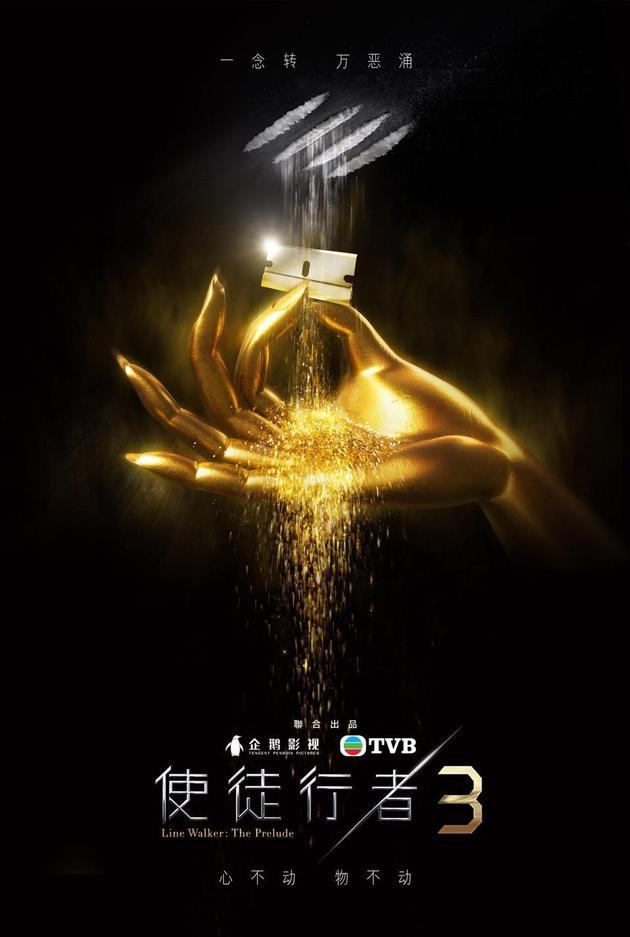 《使徒行者3》