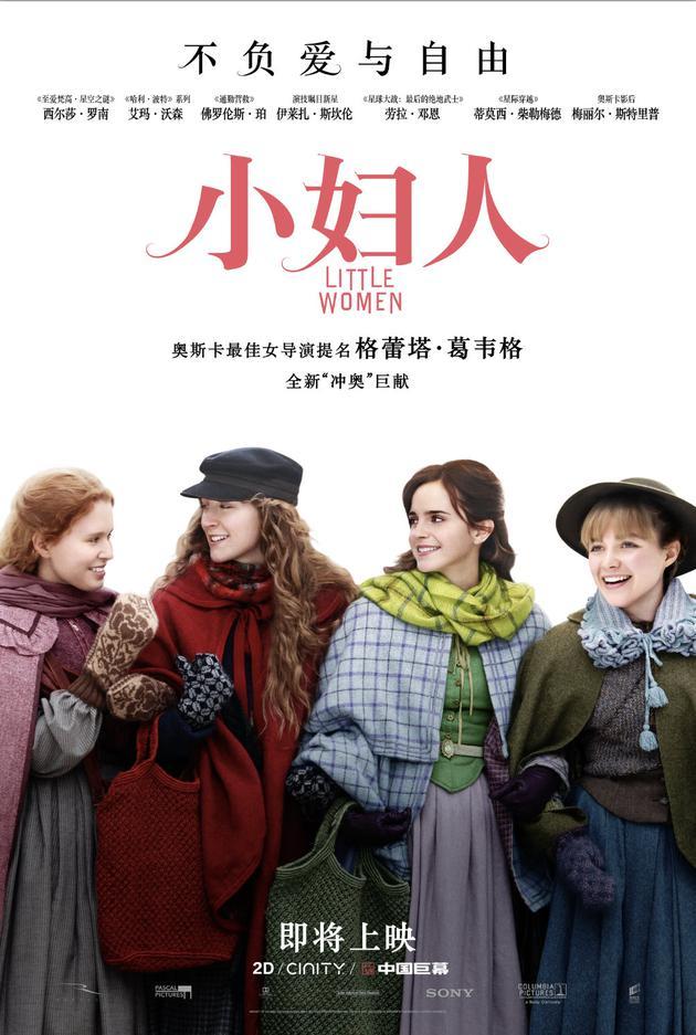 《小妇人》海报