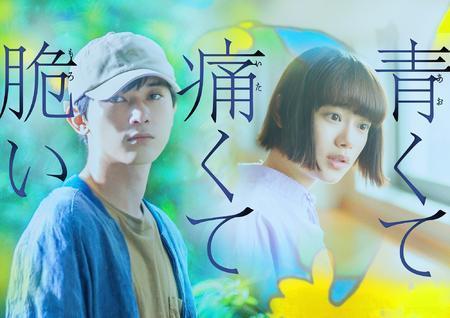 吉泽亮与杉咲花合作电影《青涩痛苦又脆弱》