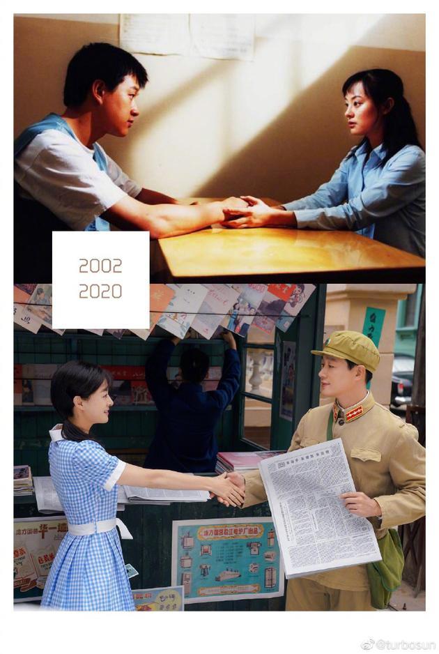 孙俪佟大为18年后再合作 同角度握手剧照引回忆杀