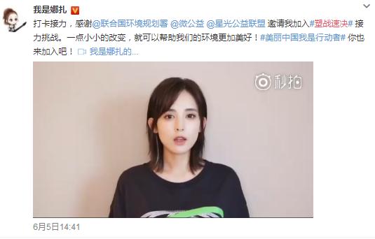 """""""塑战塑决""""公益引热潮 李冰冰黄渤等众星助力"""