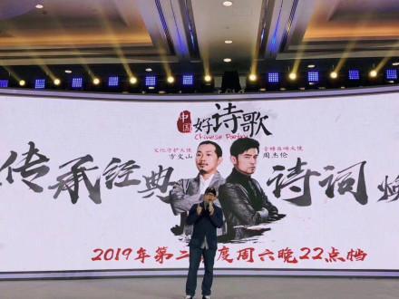 周杰伦方文山将加盟《中国好诗歌》