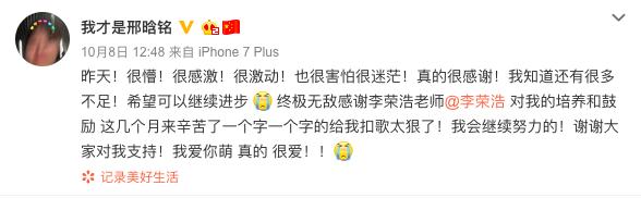 邢晗铭夺冠后发文