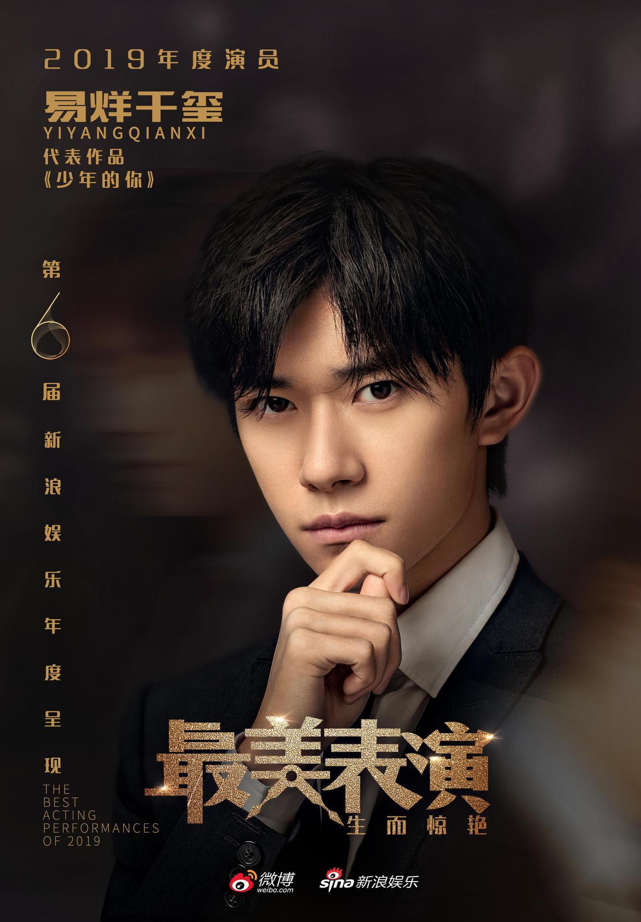 2019最美表演-易烊千玺