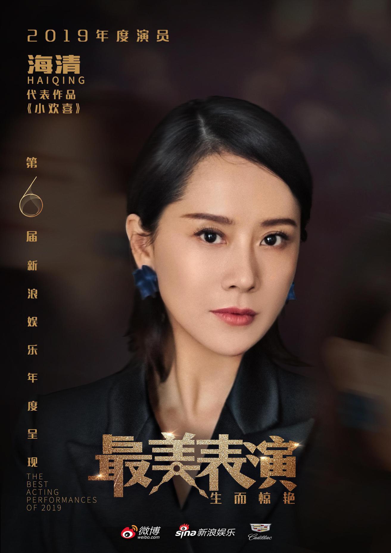 2019最美表演-海清