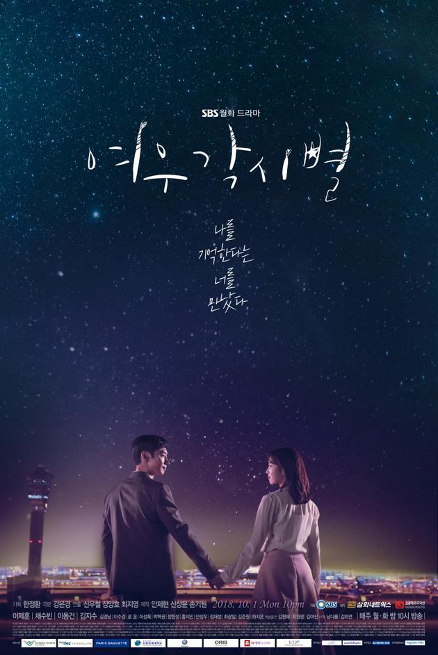 韩剧收视:《陶斯》收视走高 《狐狸新娘星》入榜