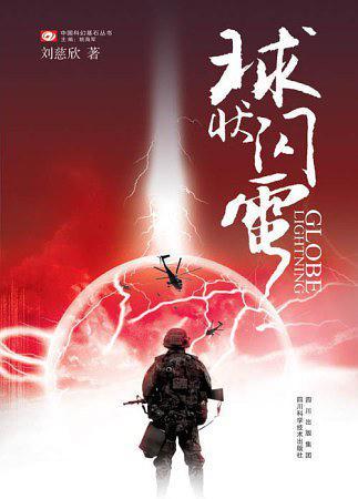 刘慈欣科幻小说《球状闪电》将拍剧