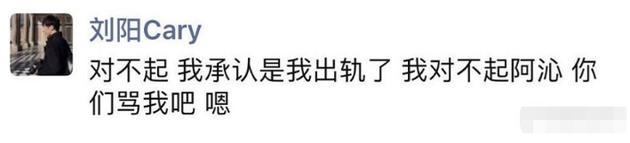 疑似刘阳至交圈曝光