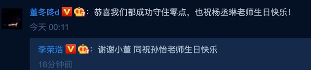 董子健评论李荣浩为杨丞琳庆生:恭喜我们守住零点