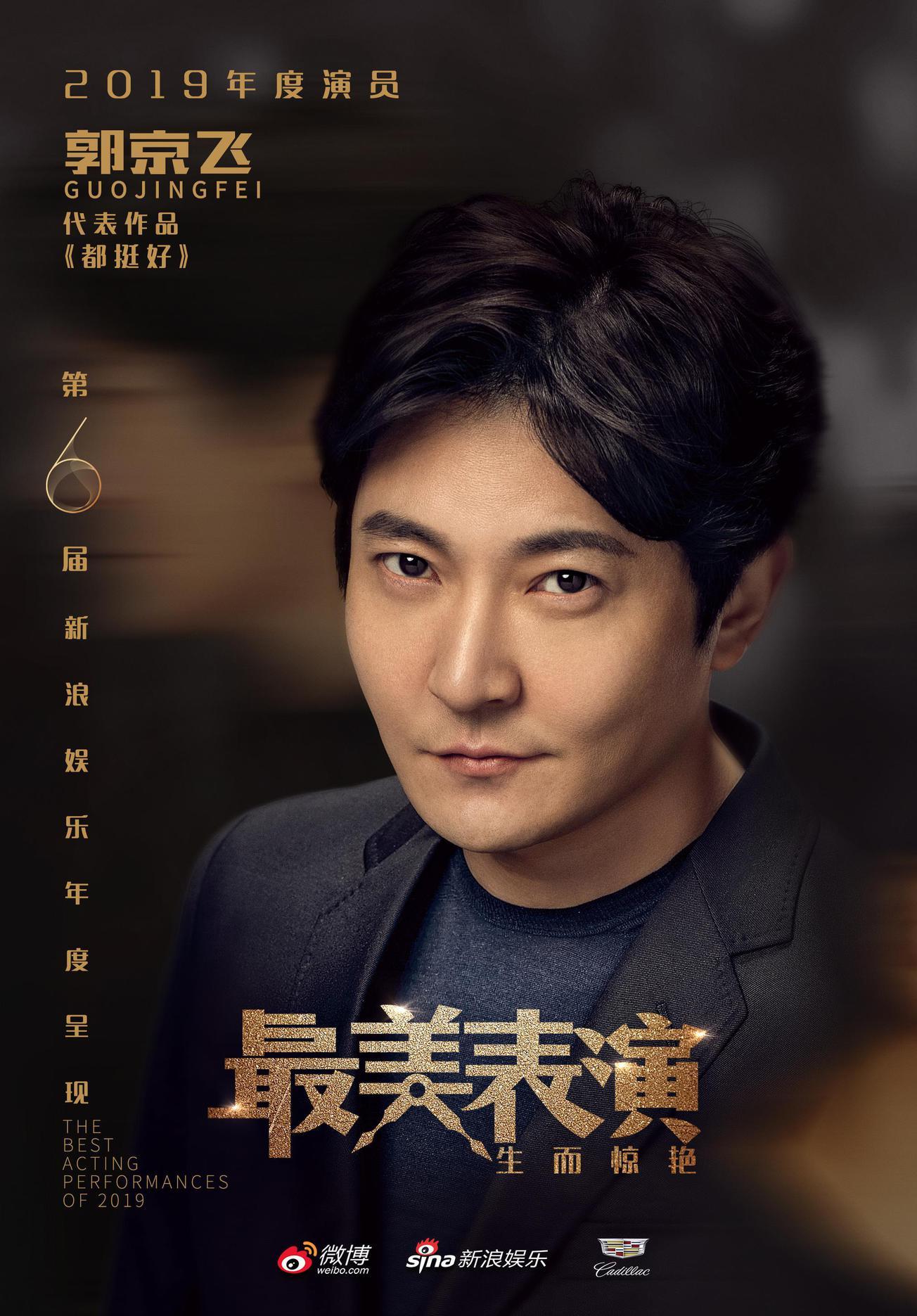 2019最美表演-郭京飞