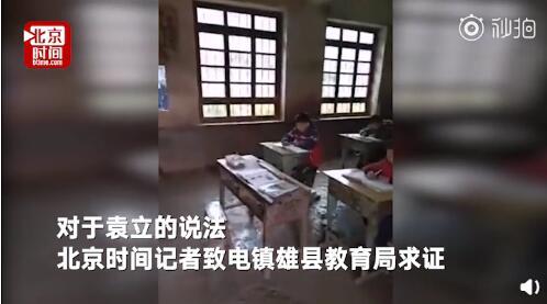 袁立曝乡村小学受赠物资政府不让用 教育局回应