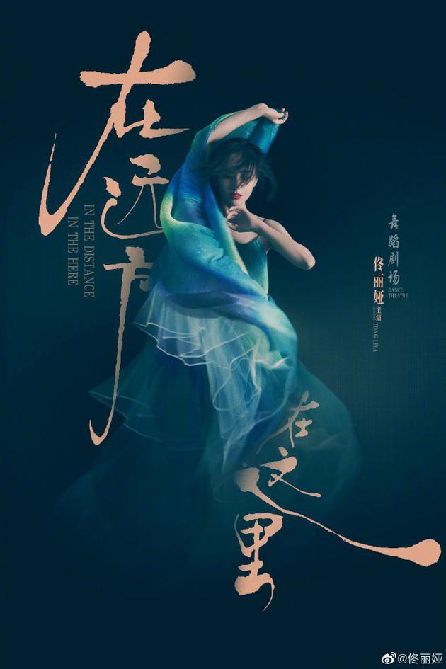 佟丽娅舞蹈剧海报