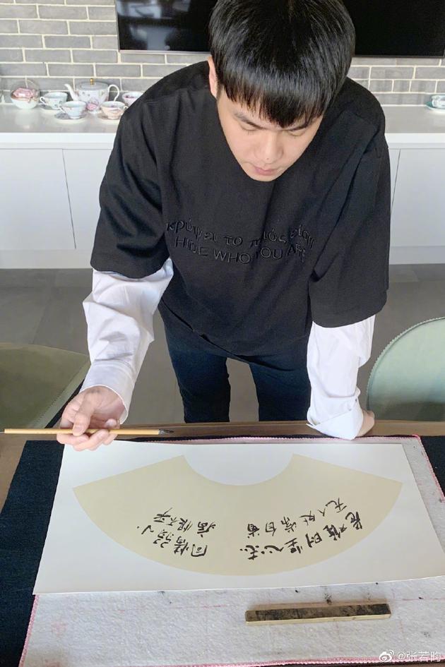 张若昀写毛笔字