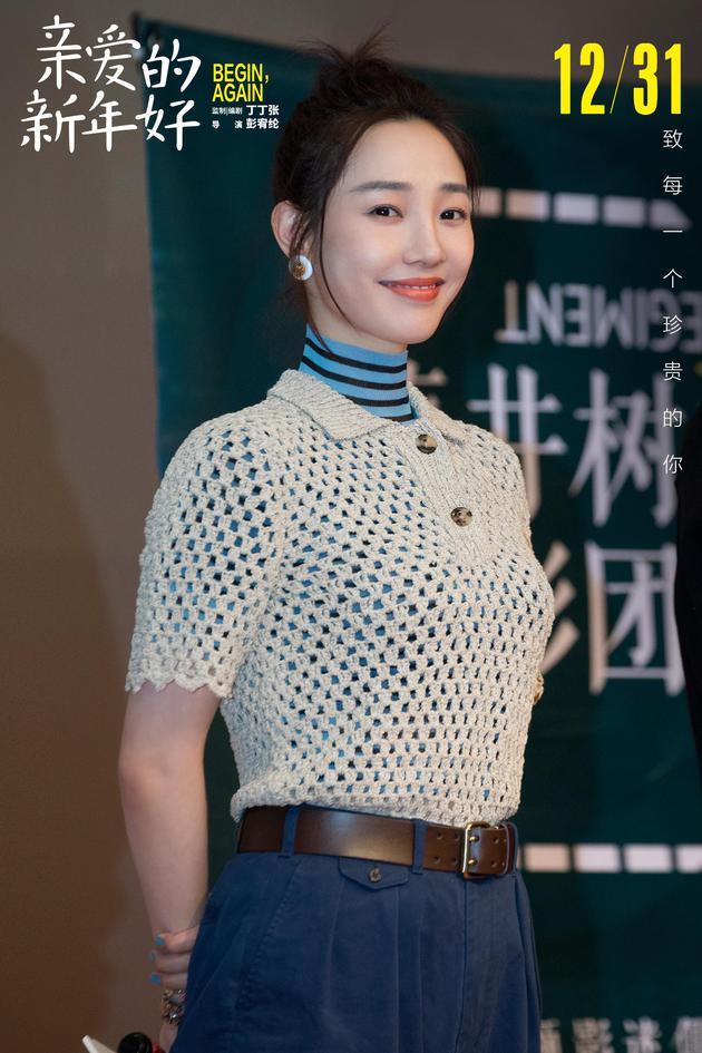 白百何出席上海首映礼