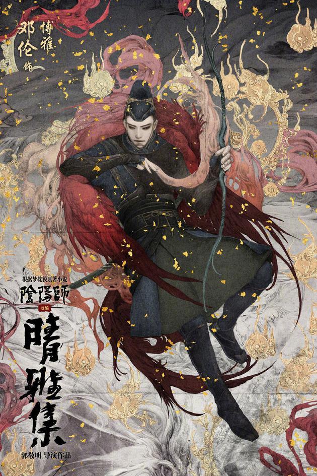 郭敬明谈《阴阳师》选角
