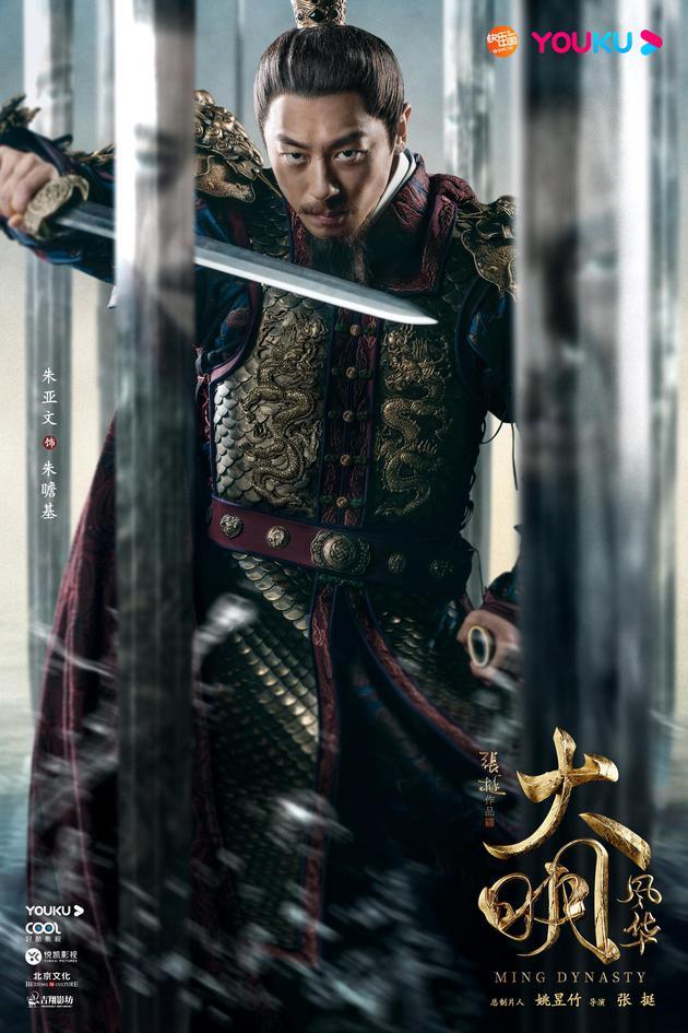 朱亚文饰演朱瞻基。图片来自网络