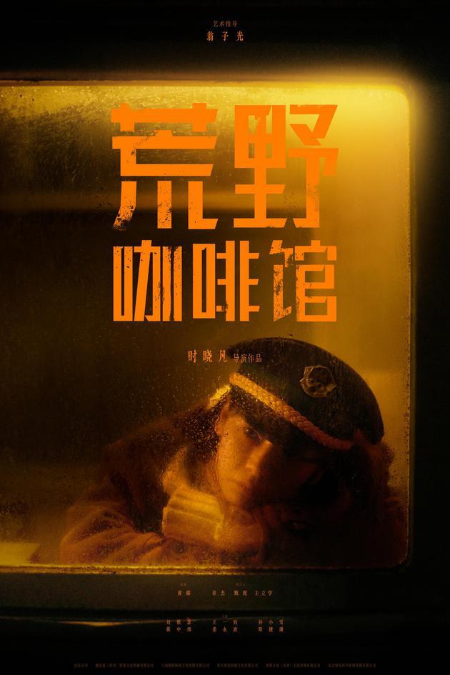 刘雅瑟凭《荒野咖啡馆》获得费穆荣誉最佳女演员