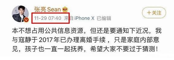 """张亮删除官宣离婚动态 再被质疑""""假离婚"""""""