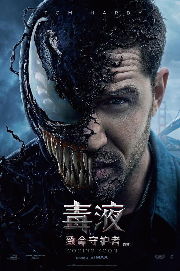 《毒液》中文海报