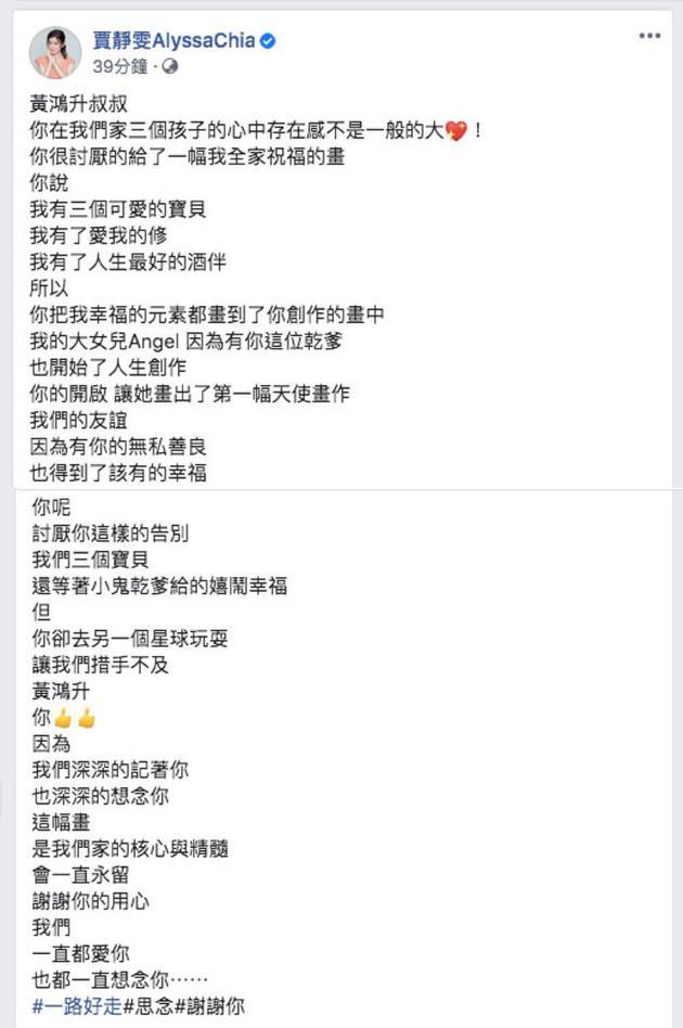 不舍女儿干爹黄鸿升 贾静雯发文:讨厌你这样告别
