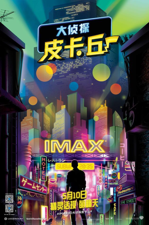 《大侦探皮卡丘》IMAX海报