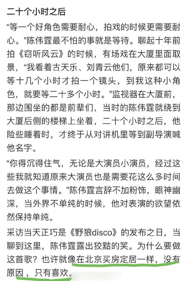 陈伟霆表达对北京的喜爱
