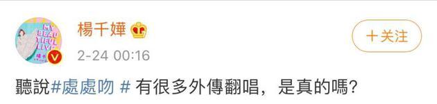 杨千嬅也忍不住在微博发问:听说《处处吻》有许多翻唱,是真的吗?