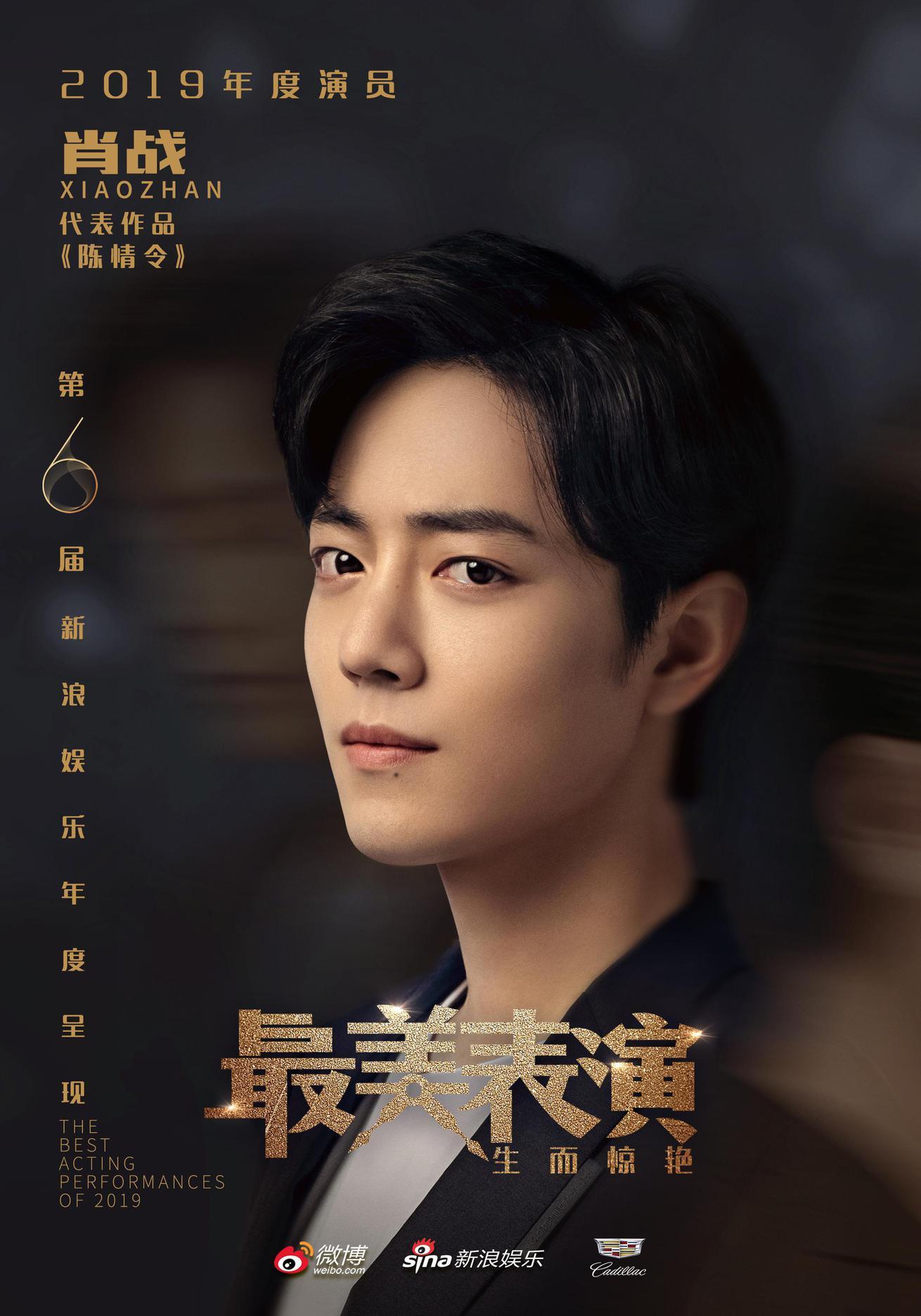 2019最美表演-肖战