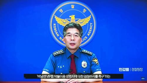 韩国警察厅厅长闵甲龙