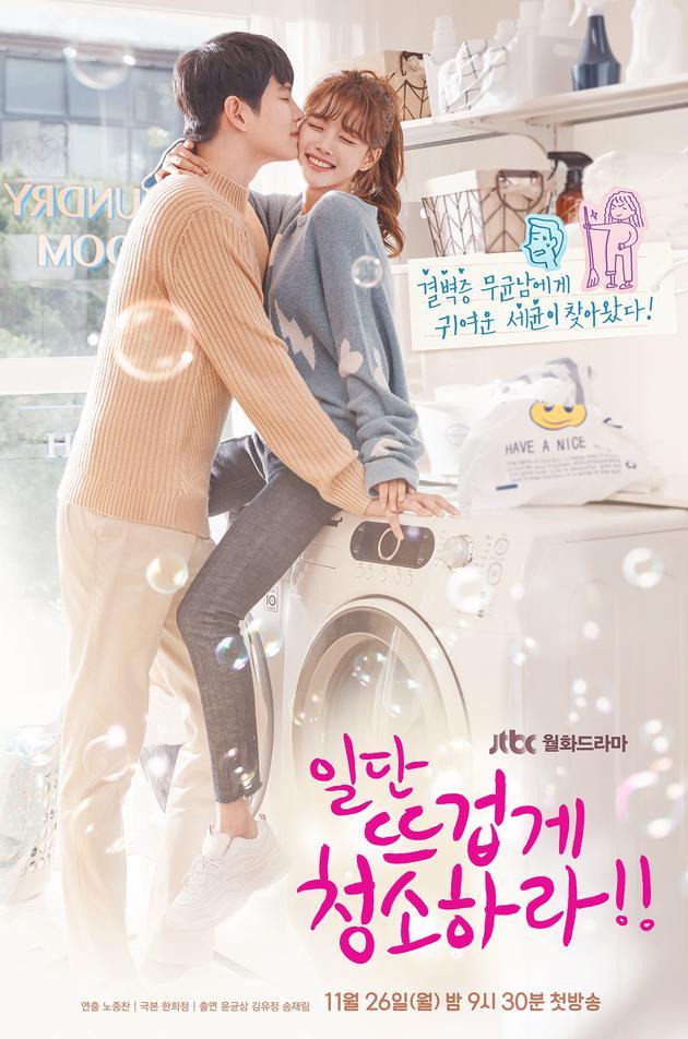 JTBC新剧《先亲炎地清扫吧》