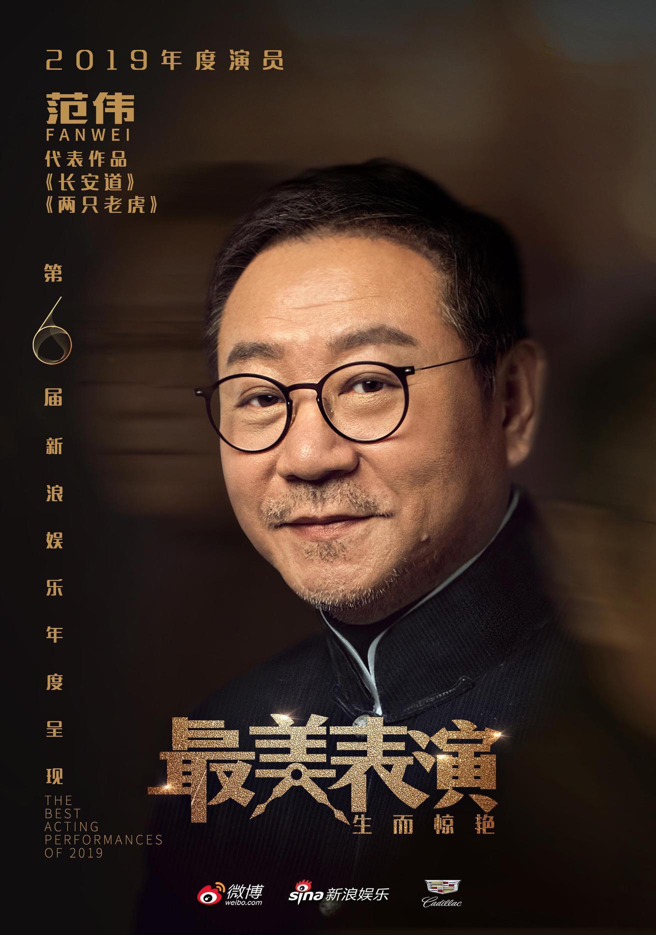 2019最美表演-范伟