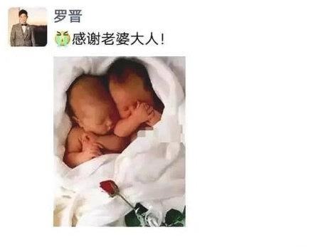 罗晋辟谣网传唐嫣生双胞胎截图:有好消息会分享