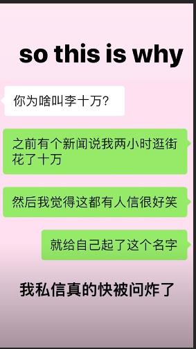 李嫣在社交网更新一张聊天截图 否认逛街两小时花十万