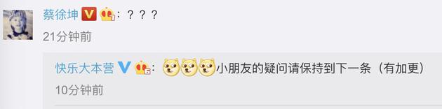 蔡徐坤回复:???