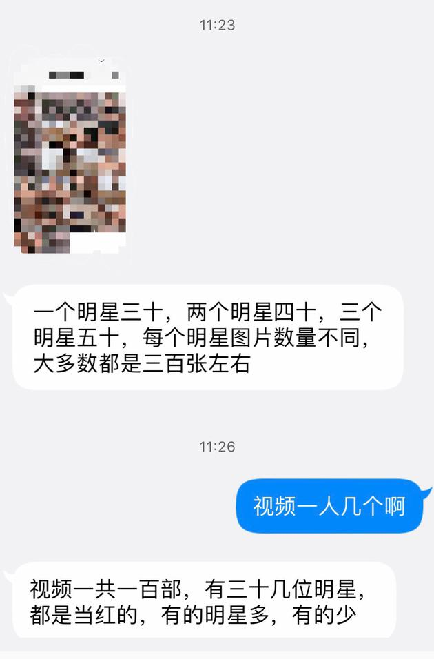 电商平台不法分子兜售女明星AI换脸视频