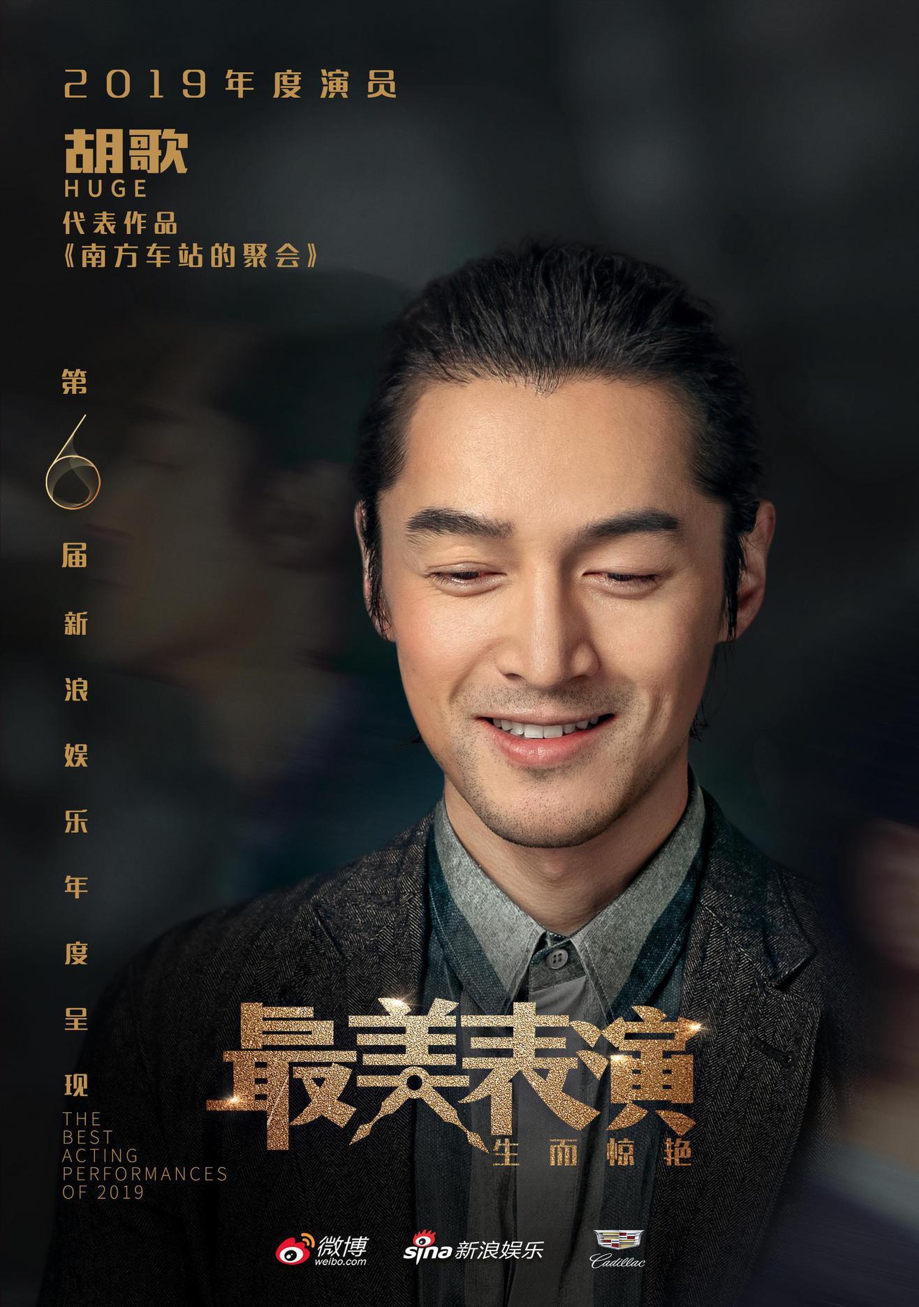 2019最美表演-胡歌