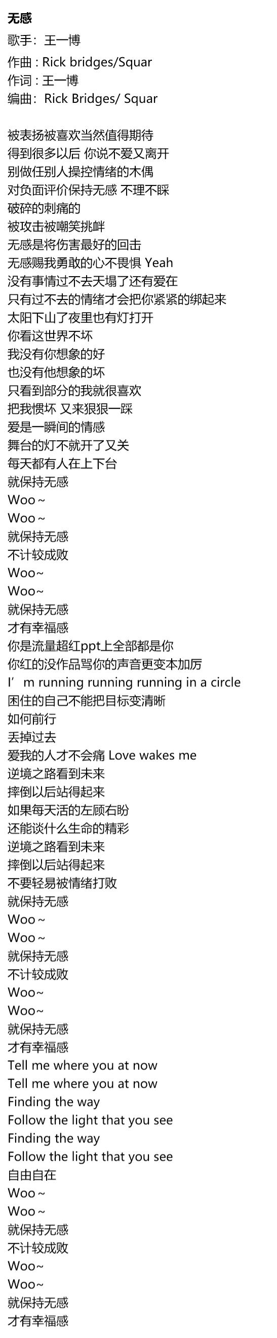 王一博《无感》歌词