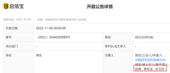 赵薇夫妇遭金融机构起诉