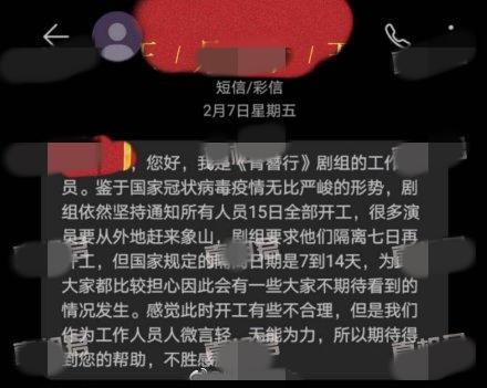 网曝《青簪走》剧组要复工