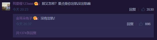 """马蓉在微博下回复网友评论,坚称自己""""没有出轨"""""""