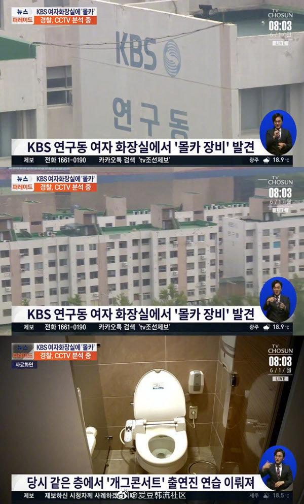 KBS女厕所偷拍嫌疑人为男性搞笑艺人 偷拍他人隐私该怎么处罚?