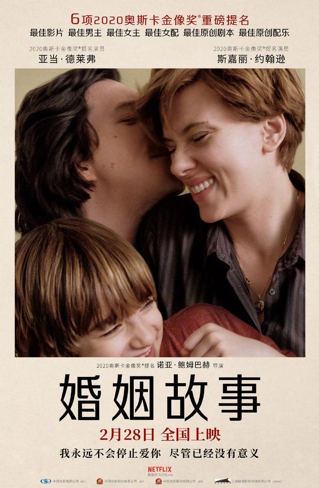 《婚姻故事》海报