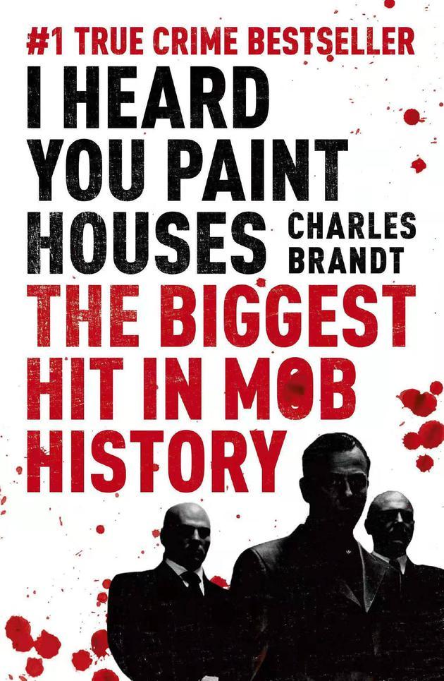 《听说你刷房子了》原著封面。