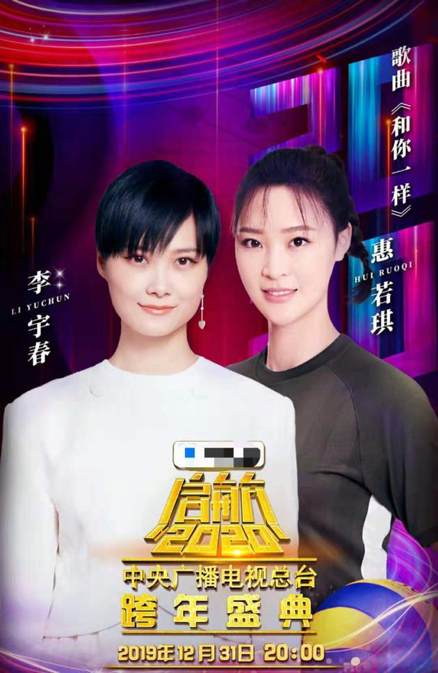 李宇春加盟央视跨年
