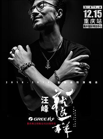 """汪峰2018""""就云云""""巡回演唱会-重庆站"""