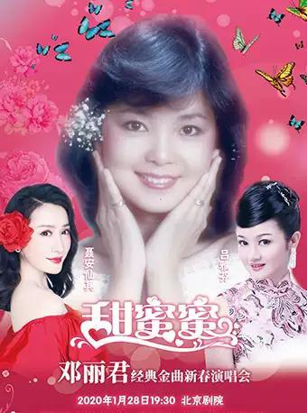 邓丽君金弯新春演唱会《甜美蜜》